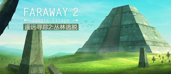 Faraway 2遥远寻踪2:丛林逃脱