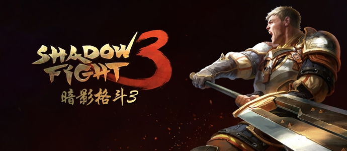 Shadow Fight 3暗影格斗3