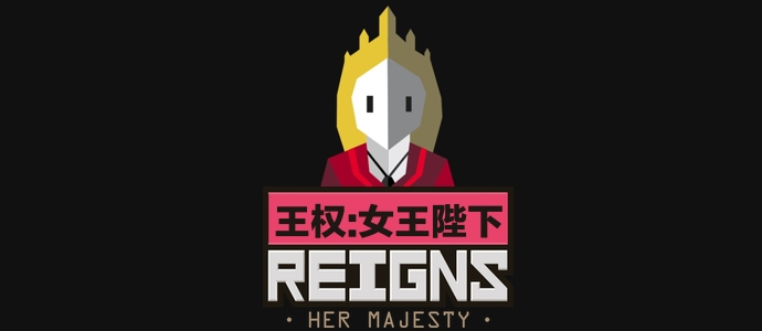 Reigns: Her Majesty王权:女王陛下