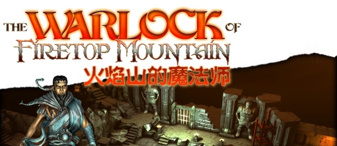 The Warlock of Firetop Mountain火焰山的魔法师