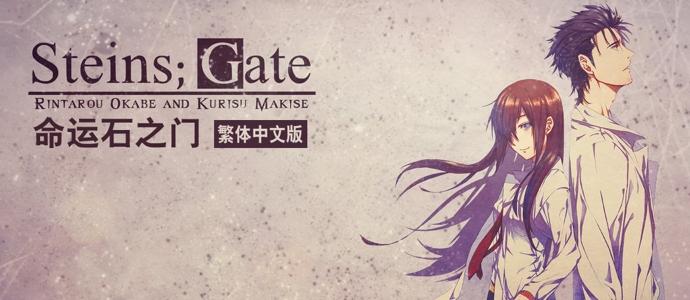 STEINS;GATE (繁體版)命运石之门
