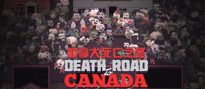 Death Road to Canada加拿大死亡之路