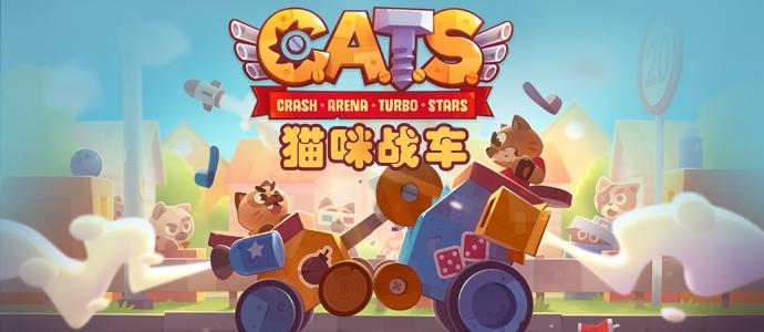 CATS: Crash Arena Turbo Stars猫咪战车