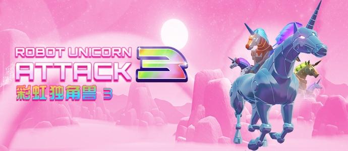 Robot Unicorn Attack 3彩虹独角兽3