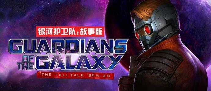 Marvel's Guardians of the Galaxy TTG银河护卫队:故事版