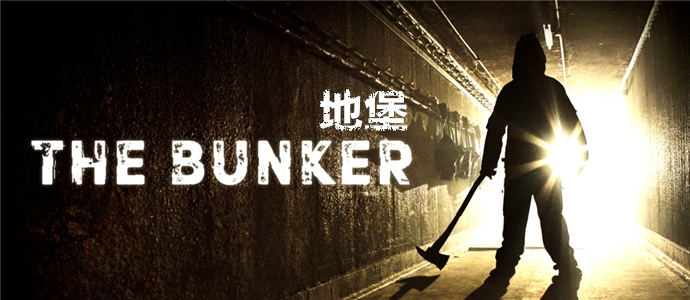 The Bunker地堡