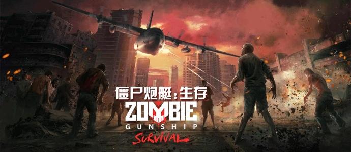 Zombie Gunship Survival僵尸炮艇:生存
