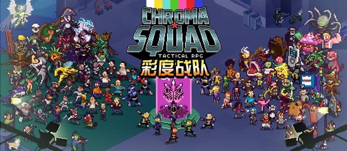 Chroma Squad彩度战队