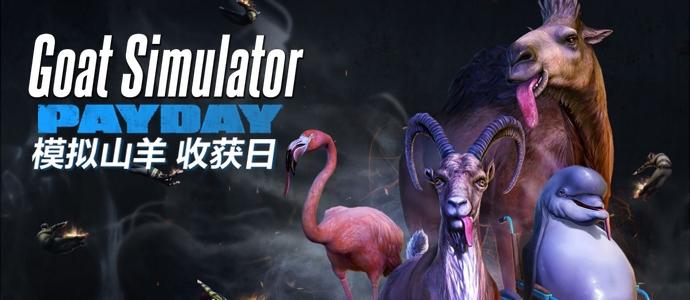 Goat Simulator PAYDAY模拟山羊 收获日