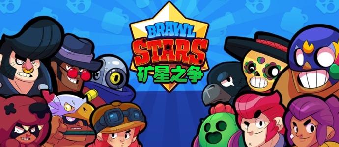 Brawl Stars矿星之争
