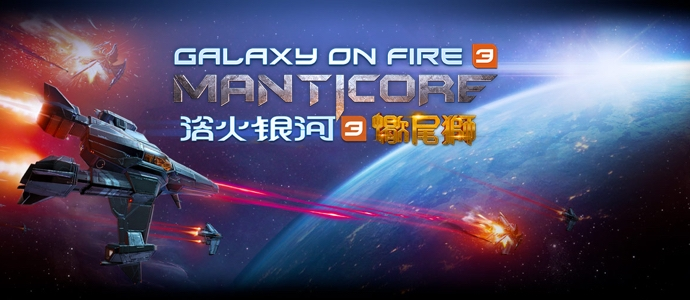 Galaxy on Fire 3 - Manticore浴火银河3-蝎尾狮