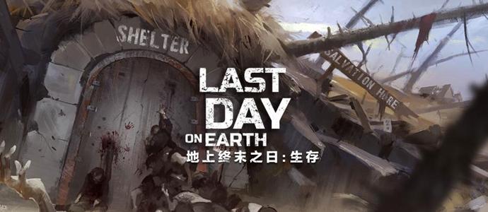 地上终末之日:生存