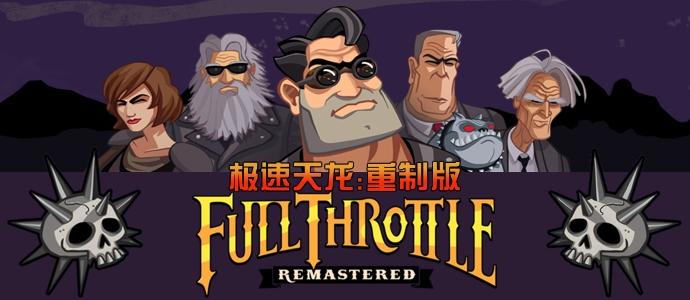 Full Throttle Remastered极速天龙:重制版