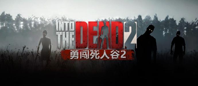 Into the Dead 2勇闯死人谷2