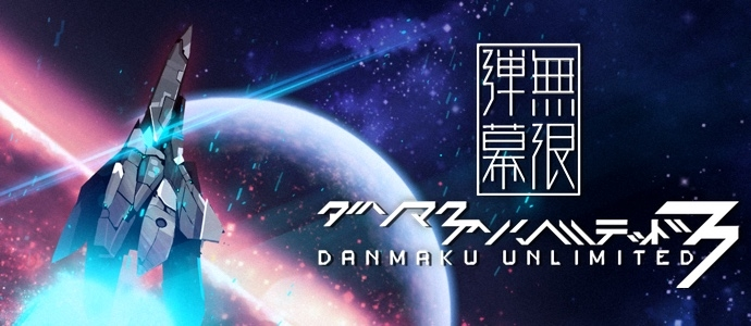 Danmaku Unlimited 3弹幕无限3