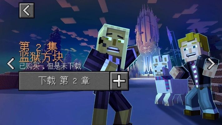 Minecraft: Story Mode S2 Hack download free without jailbreak