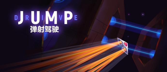 Jump Drive弹射驾驶