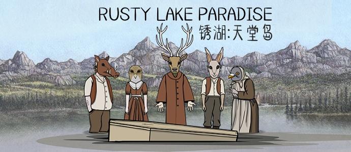 Rusty Lake Paradise锈湖:天堂岛