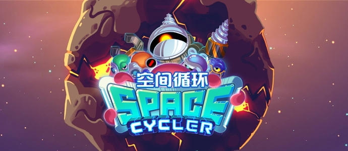 Space Cycler空间循环