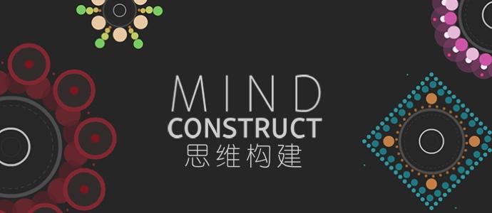 思维构建 (Mind Construct)
