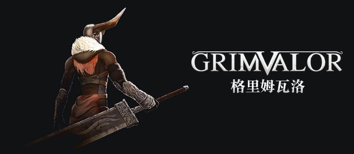 Grimvalor格里姆瓦洛