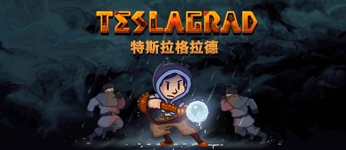 Teslagrad特斯拉格拉德
