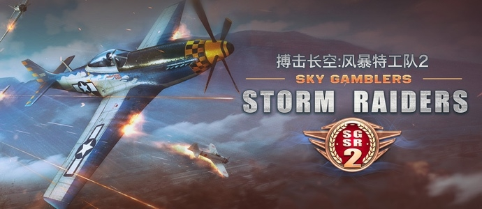 Sky Gamblers - Storm Raiders 2搏击长空:风暴特工队2