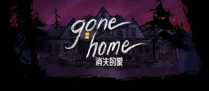 Gone Home消失的家