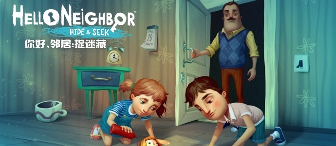 Hello Neighbor Hide & Seek你好,邻居:捉迷藏