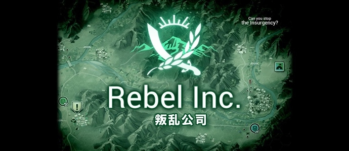 Rebel Inc.叛乱公司