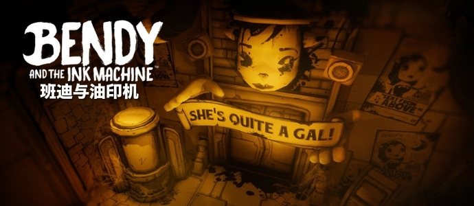 Bendy and the Ink Machine班迪与油印机