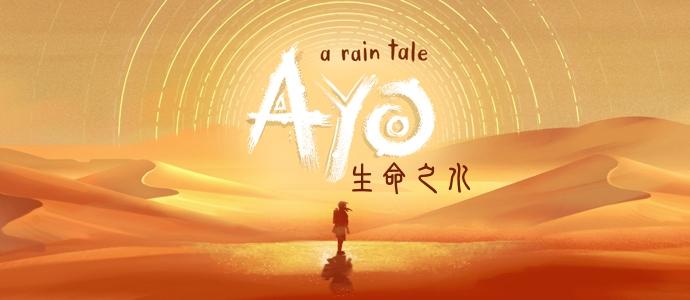 Ayo: A Rain Tale生命之水