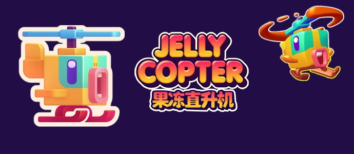 Jelly Copter果冻直升机