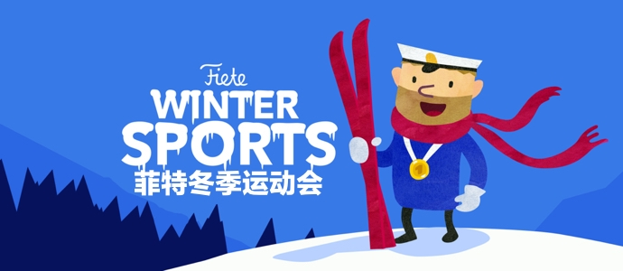 Fiete Wintersports菲特冬季运动会