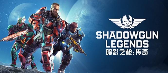 Shadowgun Legends暗影之枪:传奇