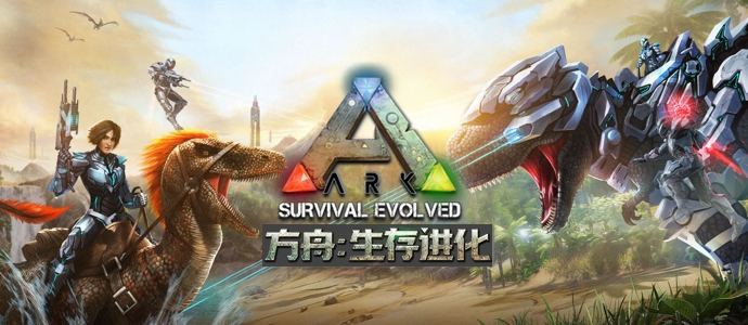 ARK: Survival Evolved方舟:生存进化
