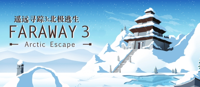 Faraway 3遥远寻踪3:北极逃生