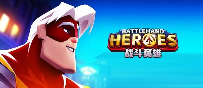BattleHand Heroes战斗英雄