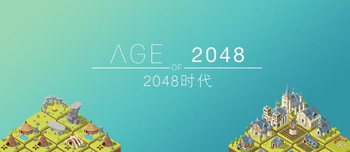 2048时代 (Age of 2048)