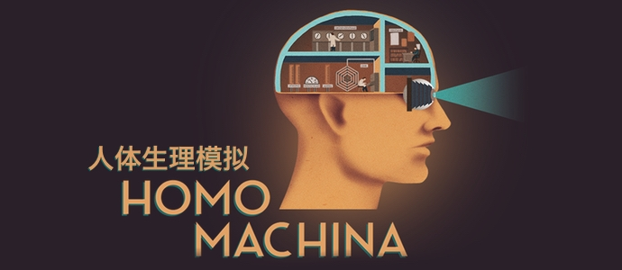 Homo Machina人体生理模拟