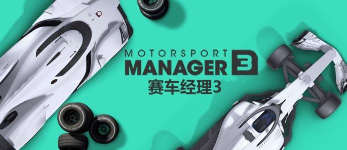 Motorsport Manager Mobile 3赛车经理3