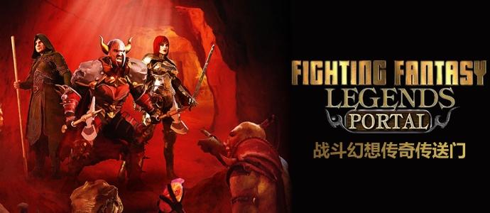 Fighting Fantasy Legends战斗幻想传奇传送门