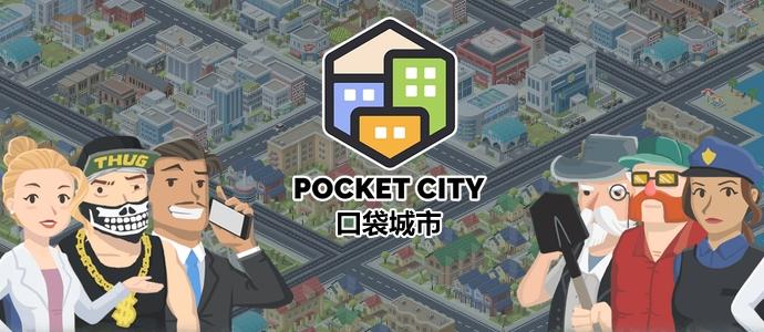 Pocket City口袋城市