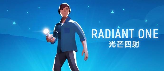 光芒四射 - Radiant One