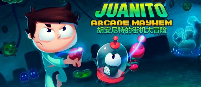 Juanito Arcade Mayhem胡安尼特的街机大冒险