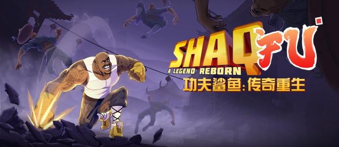 Shaq Fu: A Legend Reborn功夫鲨鱼:传奇重生