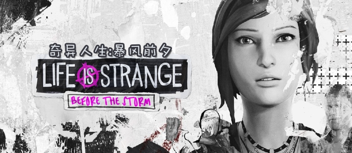Life is Strange: Before Storm奇异人生:暴风前夕