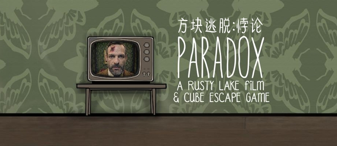 Cube Escape: Paradox方块逃脱:悖论