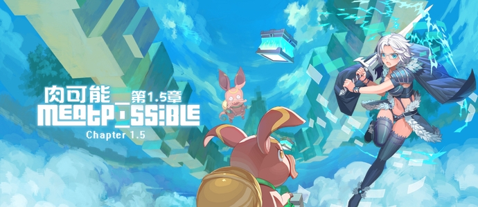MeatPossible: Chapter 1.5肉可能:第1.5章