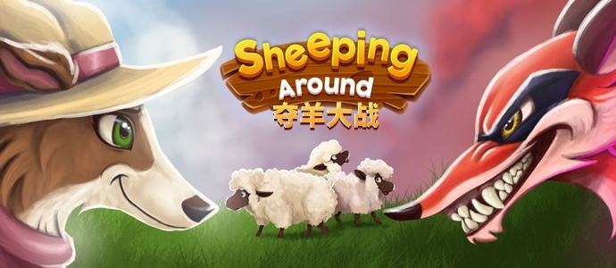 夺羊大战 (Sheeping Around)